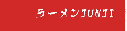 ラーメン Junji